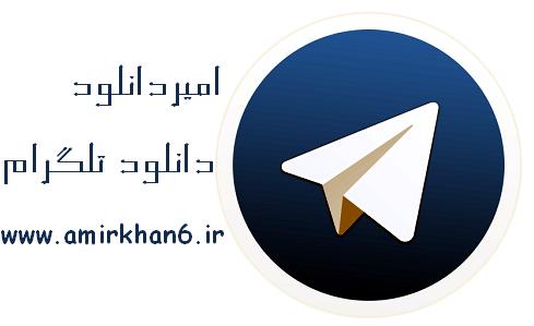 حذف+عکس+در+تلگرام